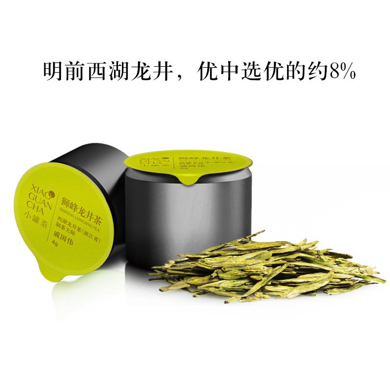 小罐茶2018特级明前绿茶狮峰山西湖龙井茶叶中秋礼盒装 40g