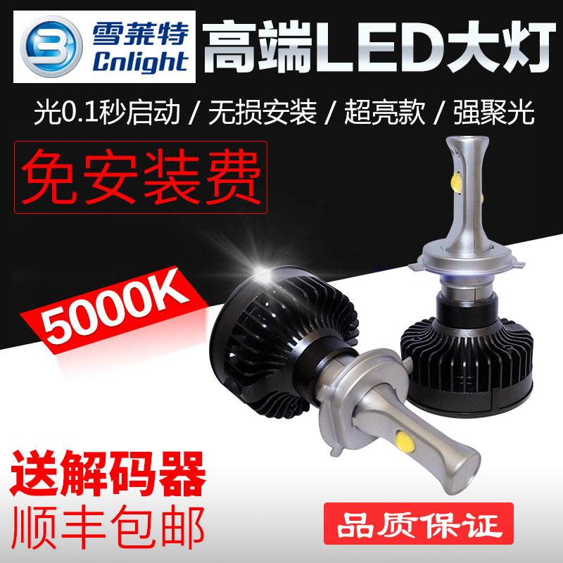 雪莱特汽车LED大灯超亮强光9005大灯泡9012远近光灯一体H1H4H7H11