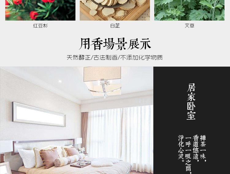 卧室除菌专用|香品系列-陕西省澳门博彩生物工程股份有限公司