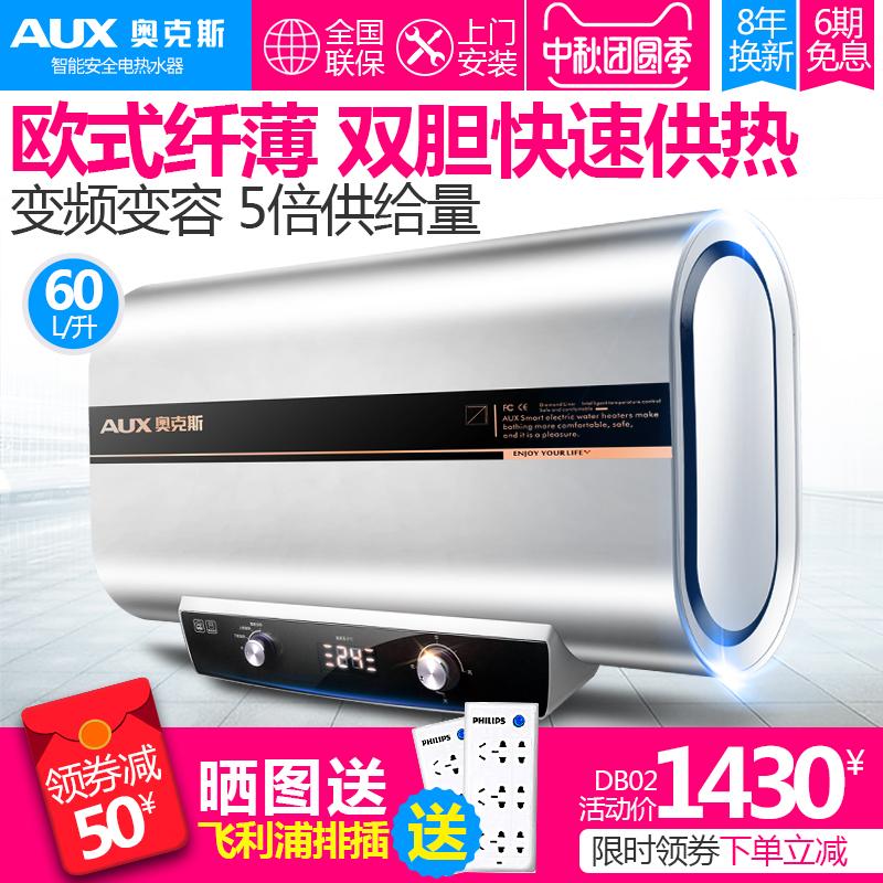 ?AUX-奥克斯 SMS-60DB02扁桶热水器电家用超薄速热60升L储水式洗