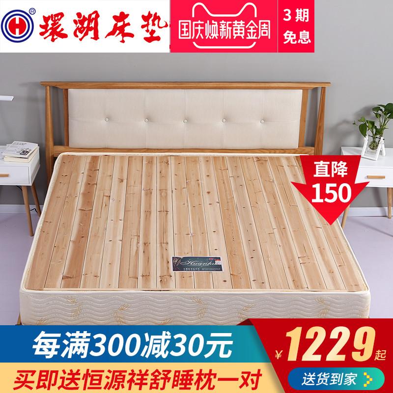 环湖实木板硬床垫1.5米1.8m床席梦思弹簧床垫软硬两用经济型加硬