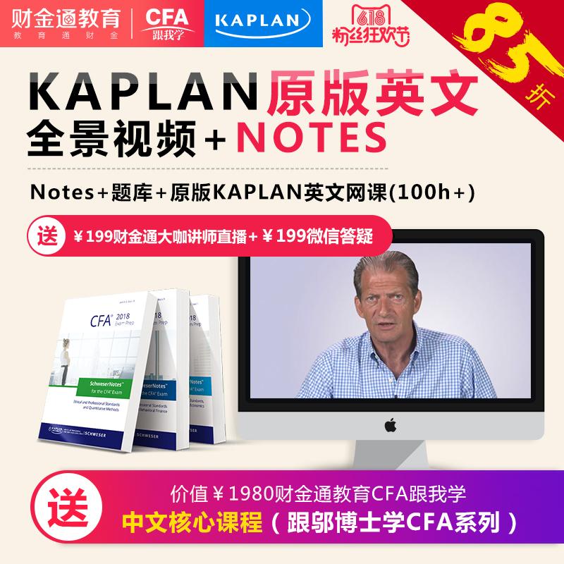 正版Kaplan2018年CFA一级二级三级原版kaplan全套视频+Notes+题库