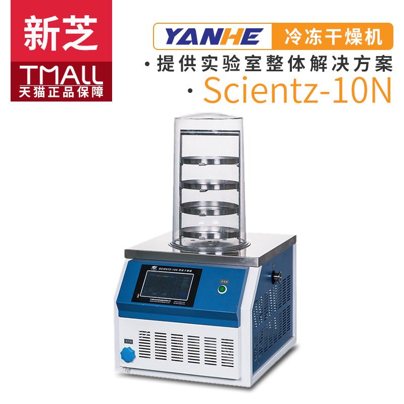 宁波新芝Scientz-10N台式真空冷冻干燥机实验室低温干燥器茄型瓶