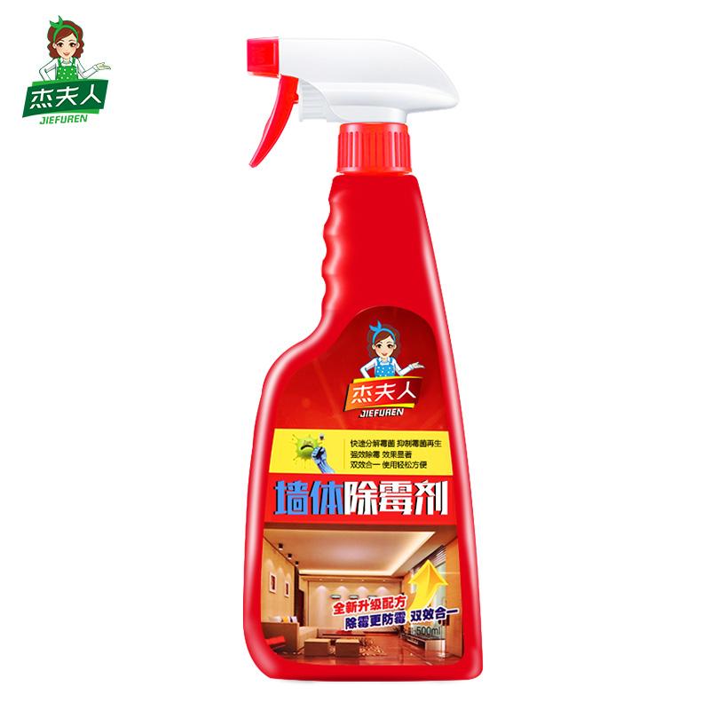 墙体除霉剂霉菌清除剂青苔去除剂