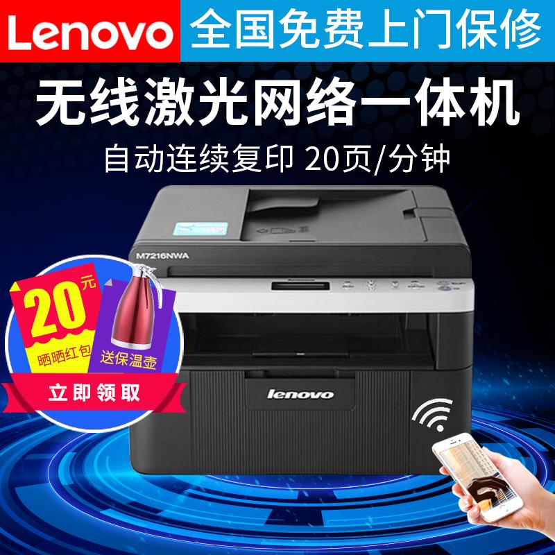 联想M7216NWA 黑白激光打印无线办公家用复印扫描一体机7208w升级