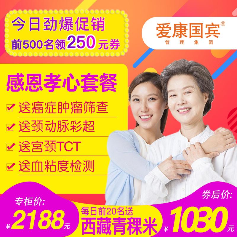 上海爱康国宾体检卡感恩孝心套餐北京广州深圳南京中老年父母体检