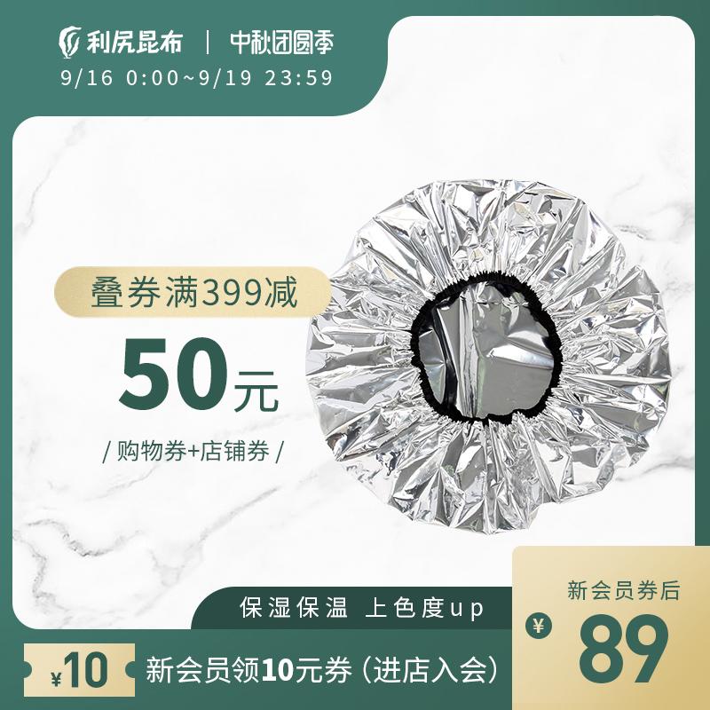日本进口 利尻昆布银色专用染发帽 保湿保温均匀上色