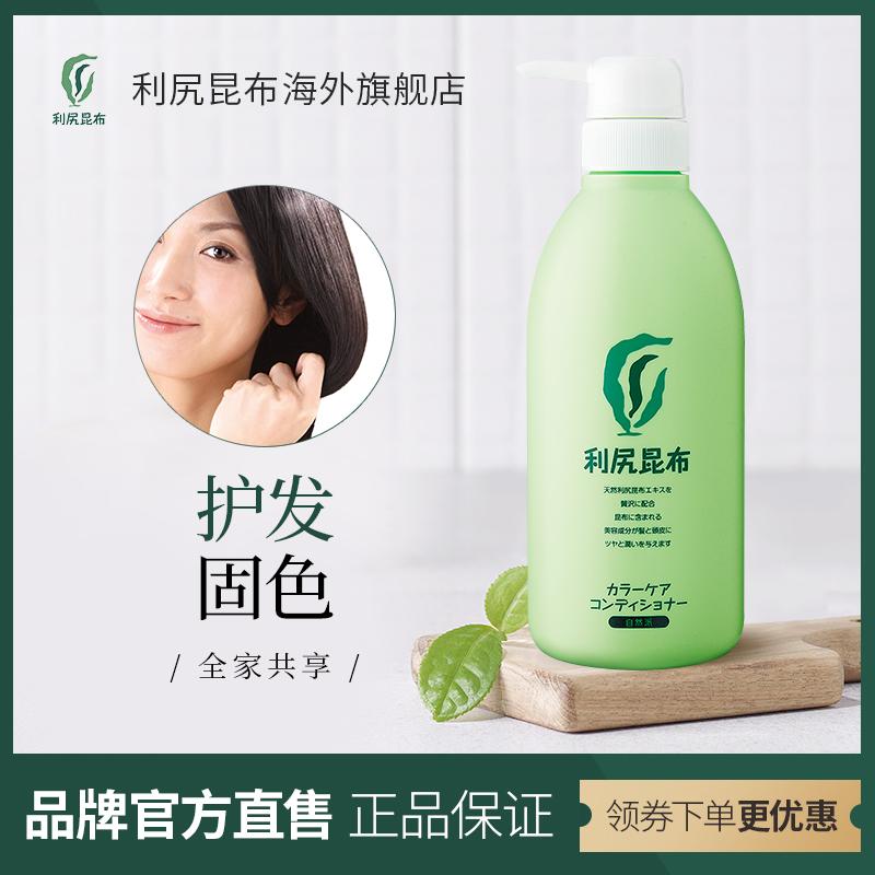 日本进口 利尻昆布染发剂专用护色护发素500ml 纯植物天然无添加
