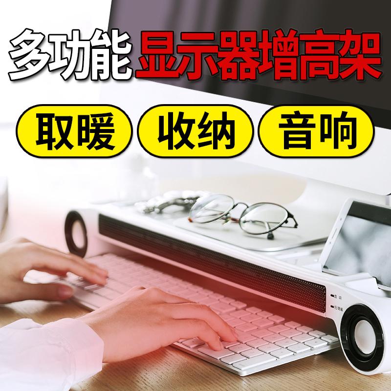 电脑显示器增高架键盘取暖器家用音响办公室桌面收纳盒暖风机暖手