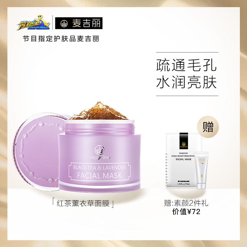 麦吉丽红茶薰衣草面膜 修护嫩肤 平衡水油舒缓肌肤敏感 200g