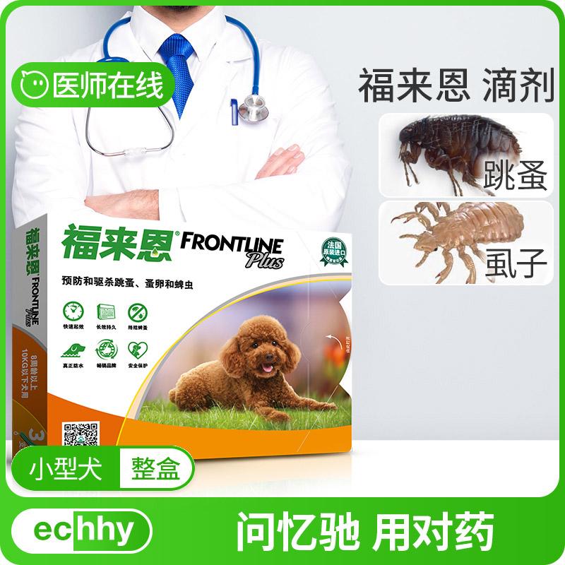 福来恩小型犬宠物狗狗体外驱虫药福莱恩犬用滴剂去跳蚤虱子整盒