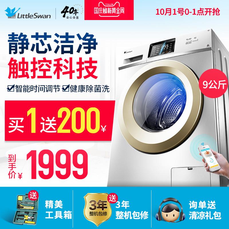 小天鹅TG90-14610WDXS智能9kg公斤全自动变频滚筒洗衣机大容量