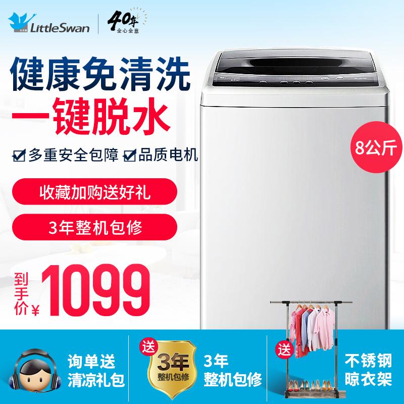 ?小天鹅8kg公斤洗衣机全自动家用大容量波轮静音脱水甩干TB80V20