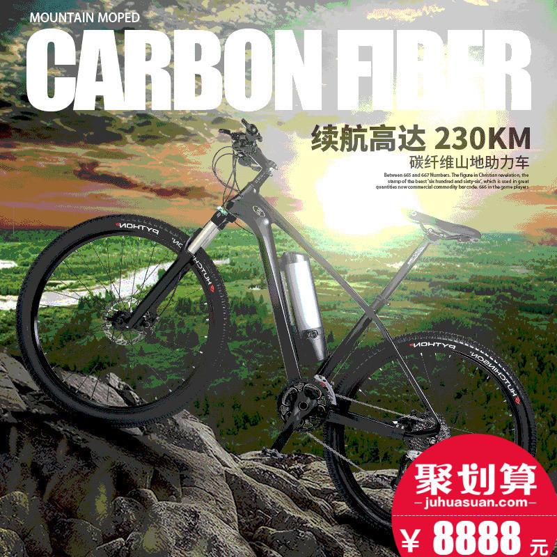 正步碳纤维助力车电动车山地车锂电池电单车成人男女式电动自行车