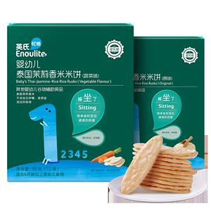 英氏米饼2盒婴儿零食宝宝辅食无儿童添加磨牙饼干婴幼儿6个月一岁
