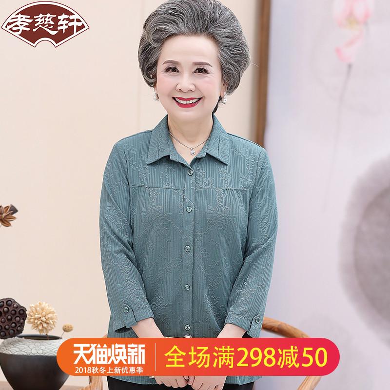 奶奶装秋天衬衫60-70岁80中老年人女装中袖老人衣服妈妈秋装上衣