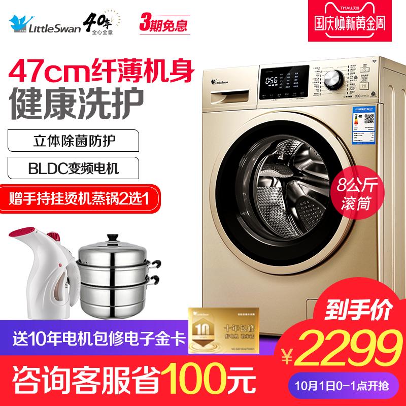 小天鹅8公斤超薄洗衣机全自动滚筒8kg变频智能家用宿舍TG80V80WDG