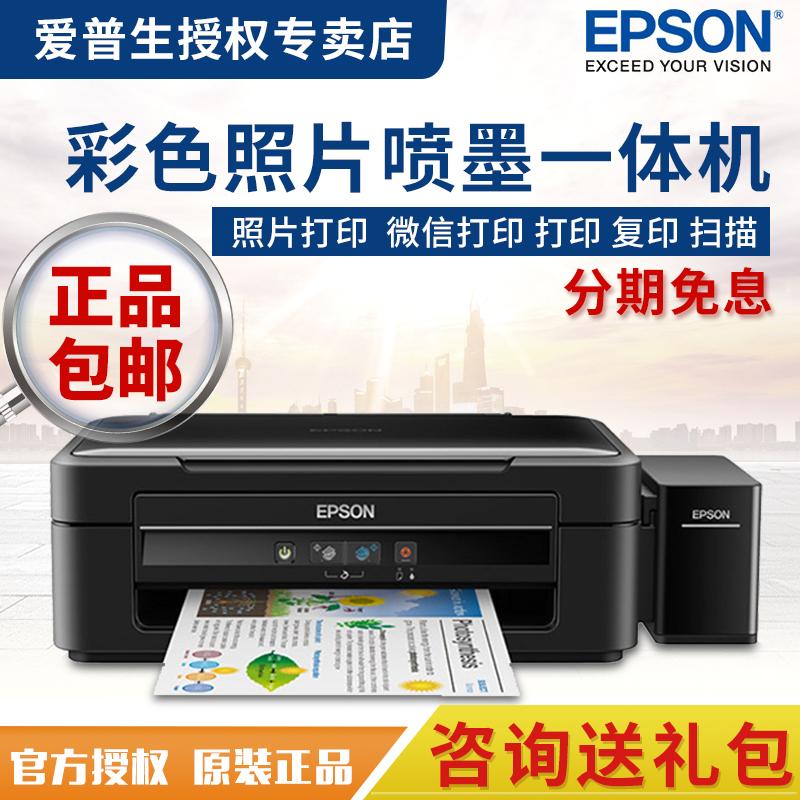 爱普生L380墨仓式彩色照片喷墨打印机一体机办公家用打印复印扫描原装全新四色相片图片文档作业网络电脑小型