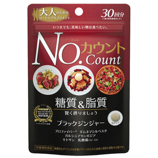 metabolic No.count去糖去脂抑制吸收抗糖丸 美食家们的福音3袋装