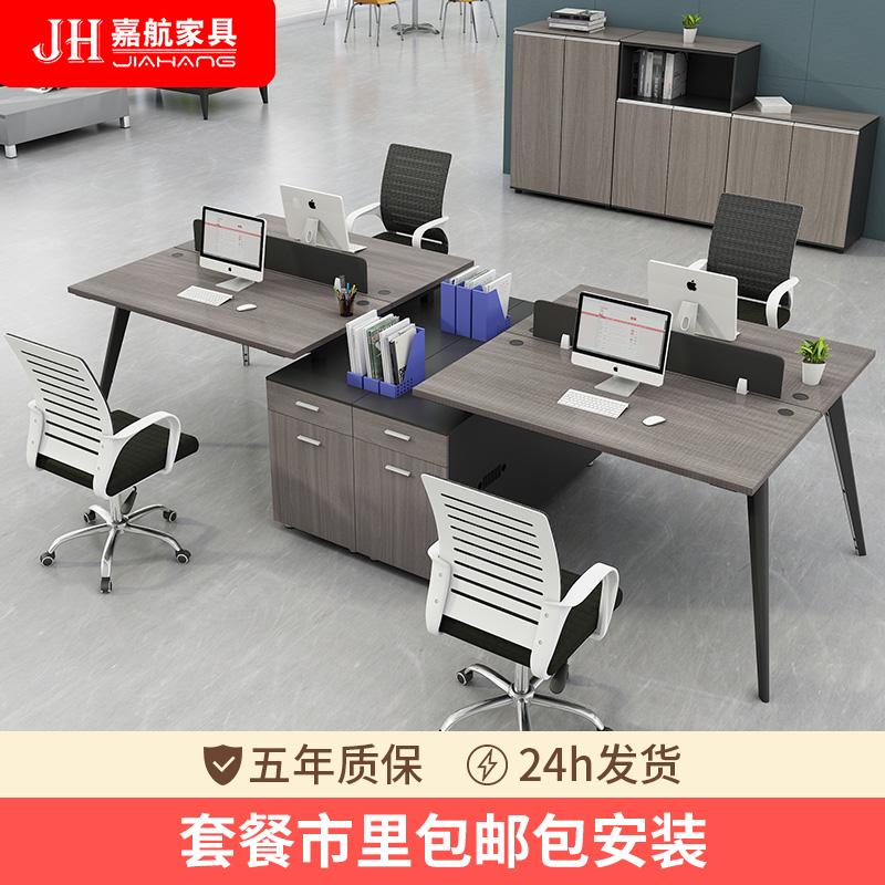 职员办公桌4人位简约现代办公室屏风员工桌椅组合6人位办公家具
