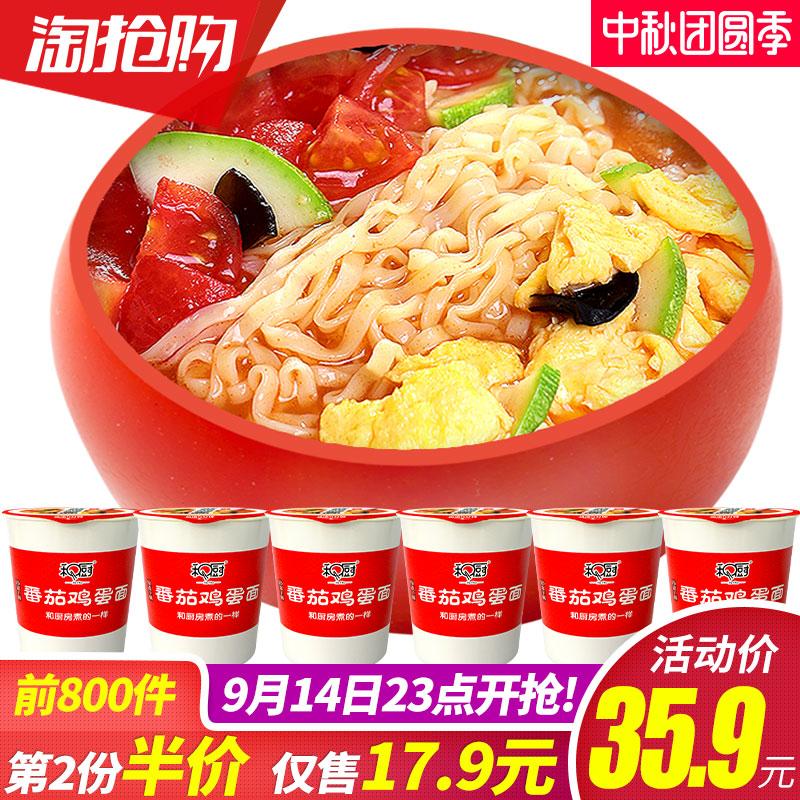 23点开始,和厨 番茄鸡蛋面FD冻干方便面杯装 62g*6杯25.9元包邮(2件43.8元)