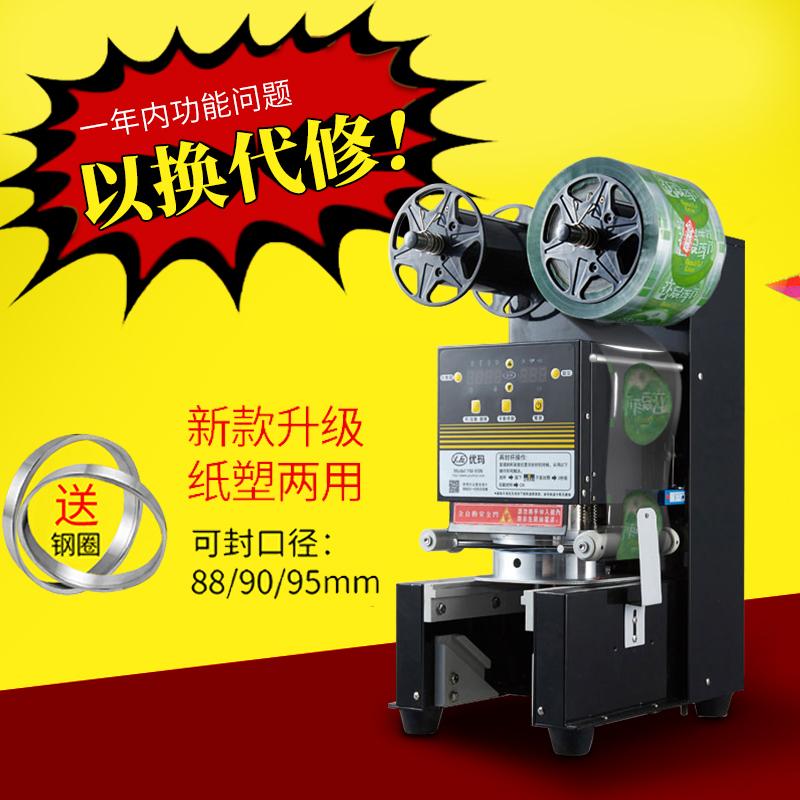 优玛豆浆饮料奶茶封口机全自动封口机奶茶商用全自动奶茶封杯机