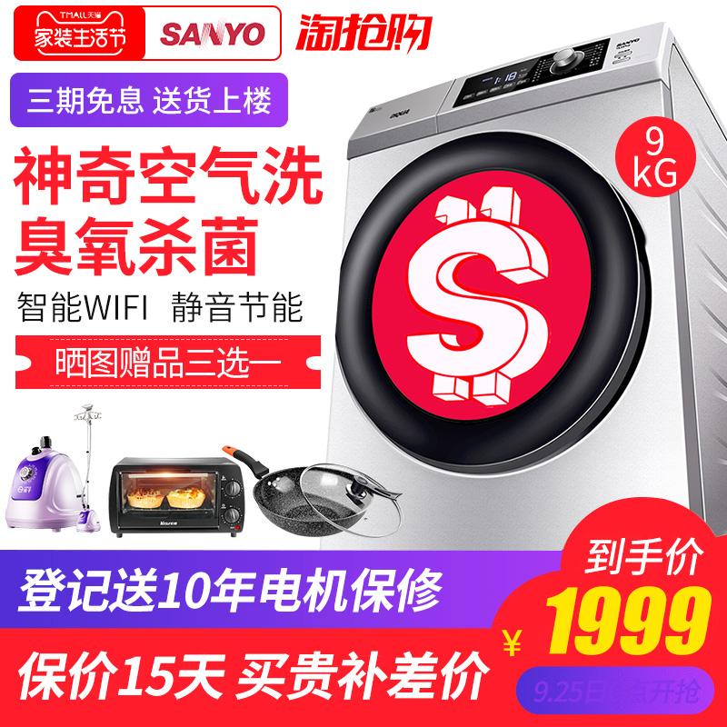 Sanyo-三洋 Air9S 9公斤智能变频空气洗滚筒 全自动洗衣机家用大