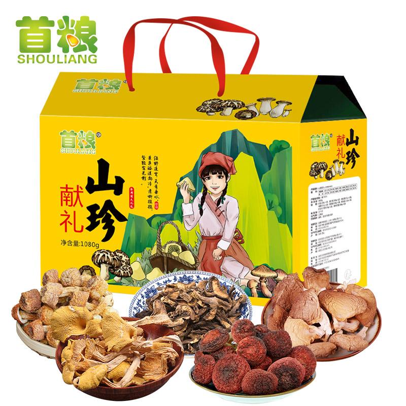 山珍礼盒菌菇土特产8种香菇组合1080g首粮献礼全国包邮干菌大礼包