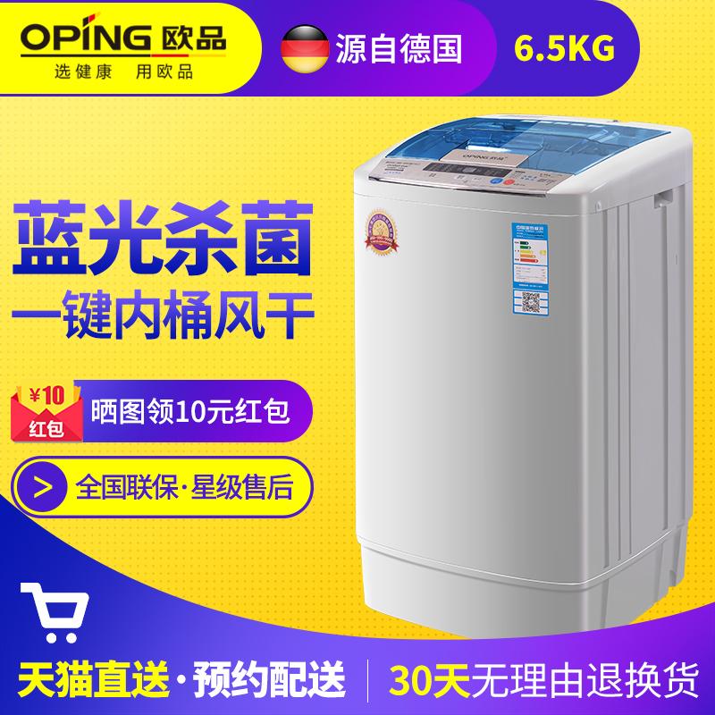 欧品6.5公斤全自动洗衣机波轮迷你小型宿舍家用特价洗脱一体8kg小