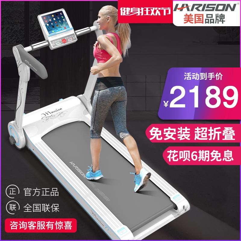 美国汉臣跑步机家用款减肥超静音减震室内小型折叠健身房健身器材
