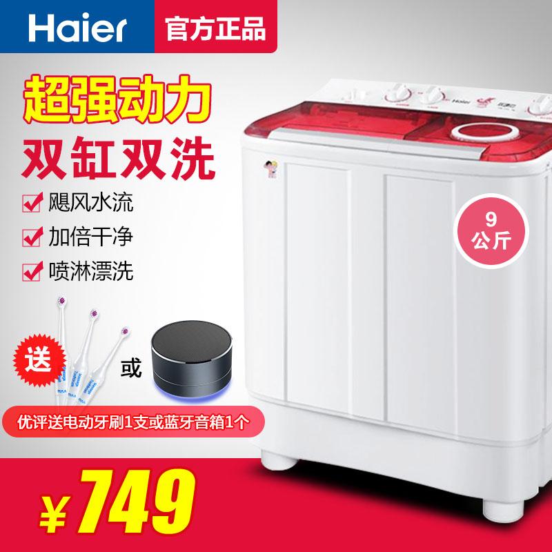 Haier-海尔XPB90-1127HS半自动洗衣机双桶亚博体育ios官方下载小型双缸9公斤