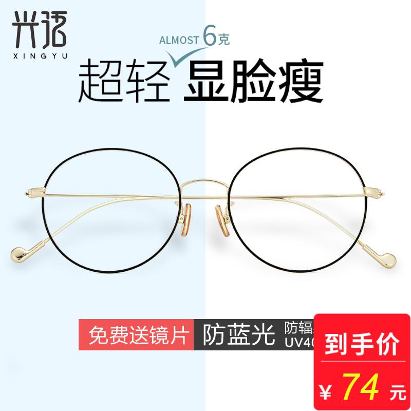 眼镜框女防蓝光辐射近视眼镜架网红款圆脸电脑护目平光镜男韩版潮