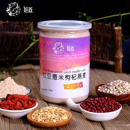 桂燕 红豆薏米粉薏仁粉五谷杂粮粉燕麦枸杞代餐粉 早餐食品