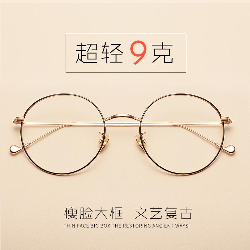 大框眼镜女近视眼镜复古文艺平光镜金属眼睛架配成品男学生圆脸
