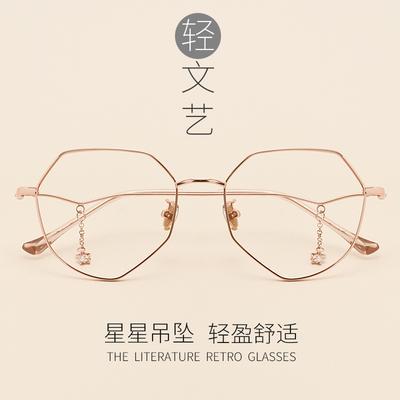 不规则个性吊坠眼镜框网红款原宿大框配近视眼镜女有度数圆脸超轻