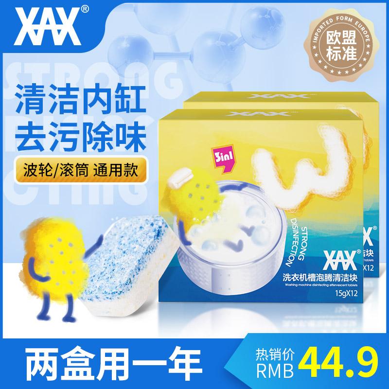 洗衣机槽清洁剂清洁泡腾块清洁除垢全自动滚筒家用非杀菌两盒装