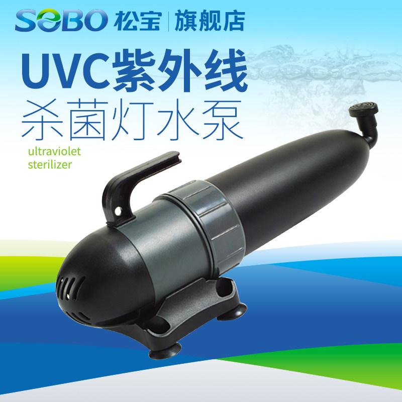 松宝UV-009杀菌灯鱼缸潜水消毒灯紫外线消毒器水族箱灭菌灯净水器
