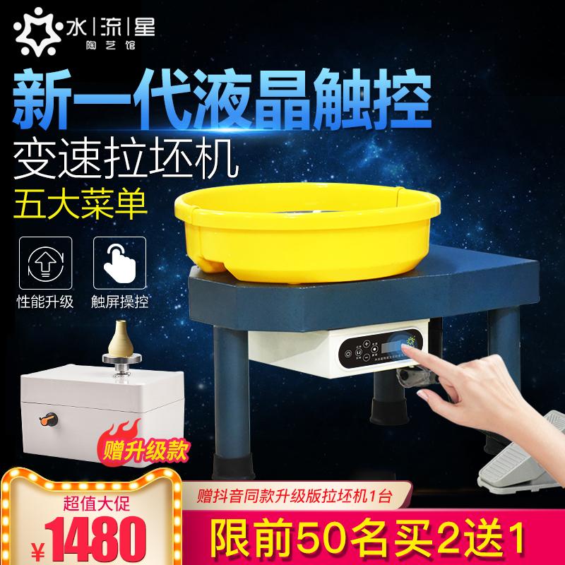水流星陶艺拉坯机无极变速TY-12陶泥转盘工具 陶艺设备拉胚机包邮
