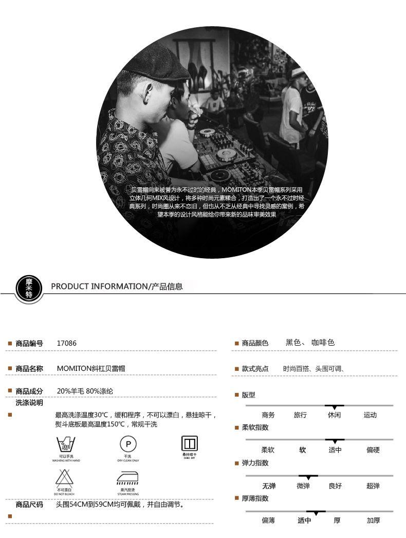 momiton旗舰店_Momiton/摩米特品牌产品评情图