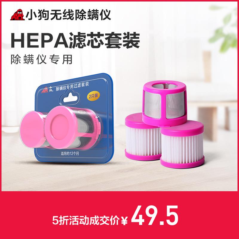 小狗除螨仪配件HEPA滤芯套装适用D-607/602A/609/612/616