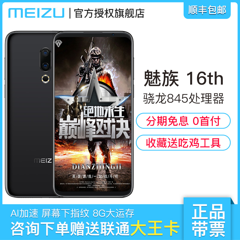 新品现货Meizu-魅族 16th 官方旗舰店手机新品骁龙845 全网通4G手机全面屏 四轴光学防抖双摄拍照正品16plus