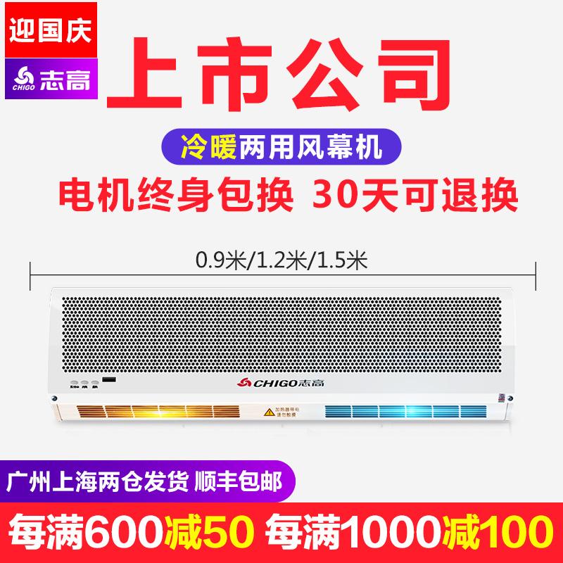 志高热风幕机 冷暖型商用静音遥控风帘机0.9米1.2米1.5米空气幕