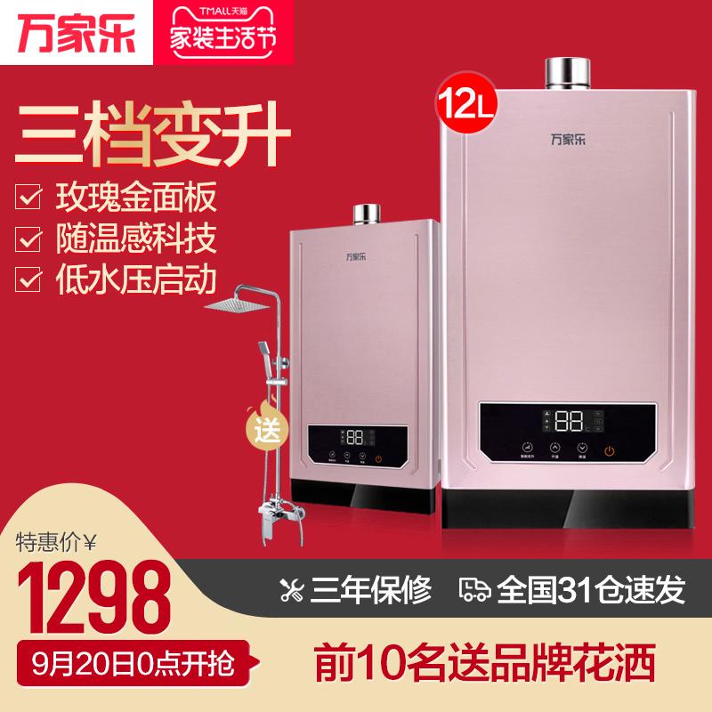 Macro-万家乐 JSQ24-T1(S)强排式天然气燃气热水器家用12升