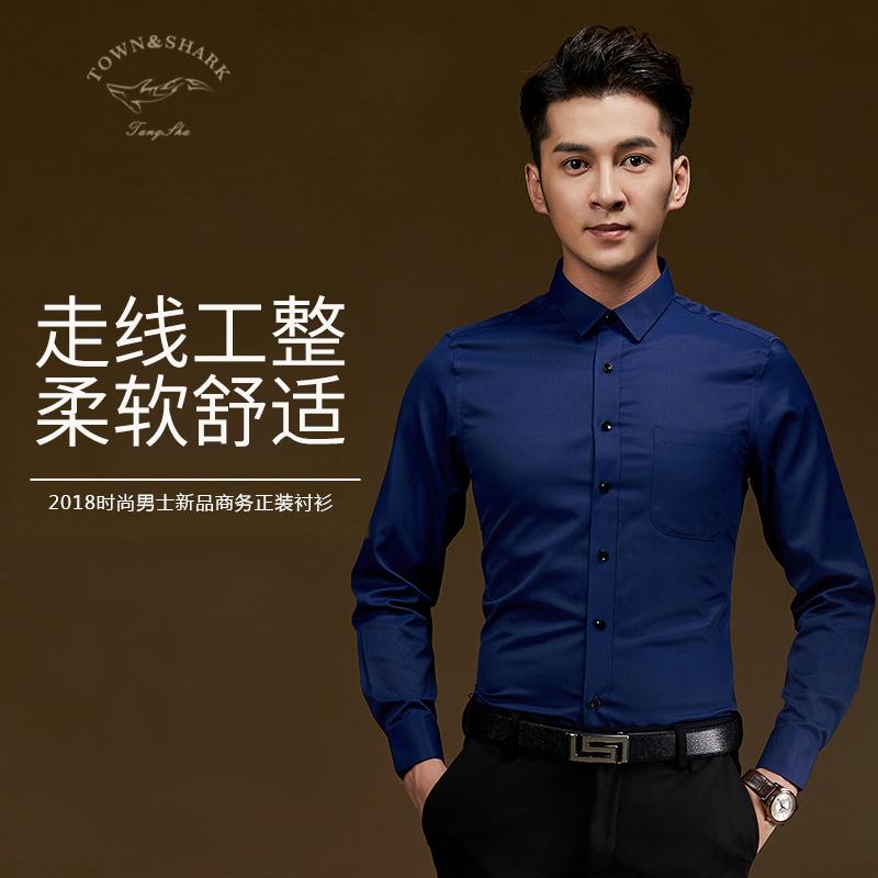 唐鲨衬衫男士长袖修身帅气衣服正装蓝色衬衣商务休闲青年
