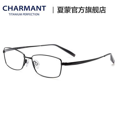 CHARMANT夏蒙眼镜男女纯钛眼镜架商务休闲全框近视眼镜框CH10323