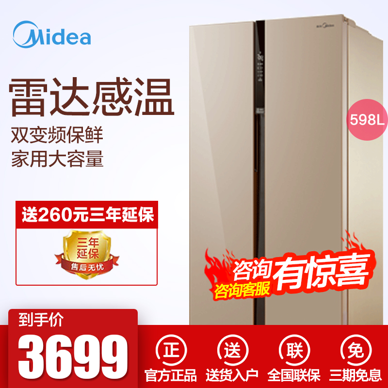 Midea-美的 BCD-598WKPZM(E)冰箱双开门对开门无霜节能家用变频