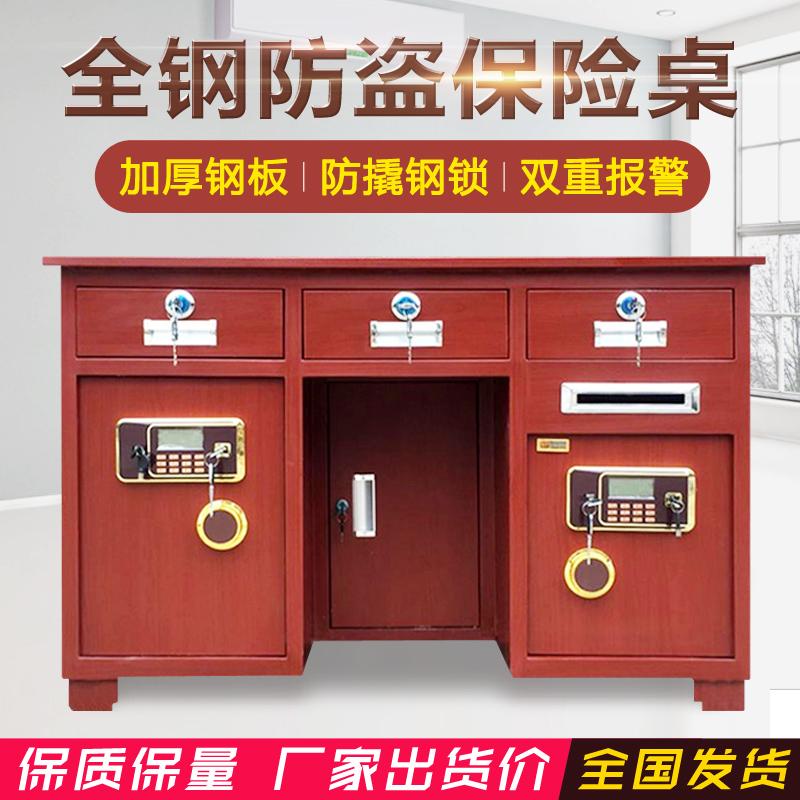 全钢保险桌大型办公家用一体带投币保险柜收银财务桌老板桌1.3米