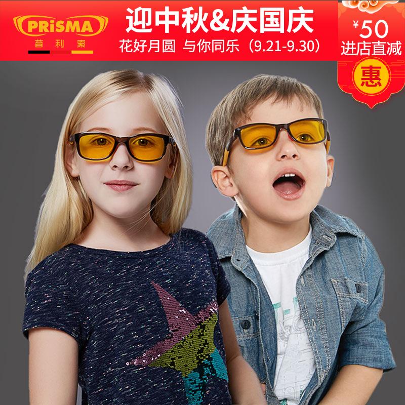 德国Prisma防蓝光辐射电脑眼镜 儿童 抗疲劳手机护目镜蓝光眼镜