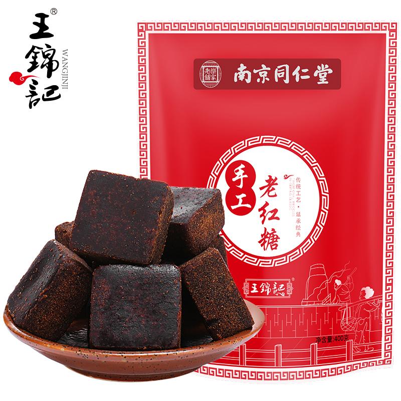 南京同仁堂出品 王锦记 云南正宗传统手工 老红糖400g