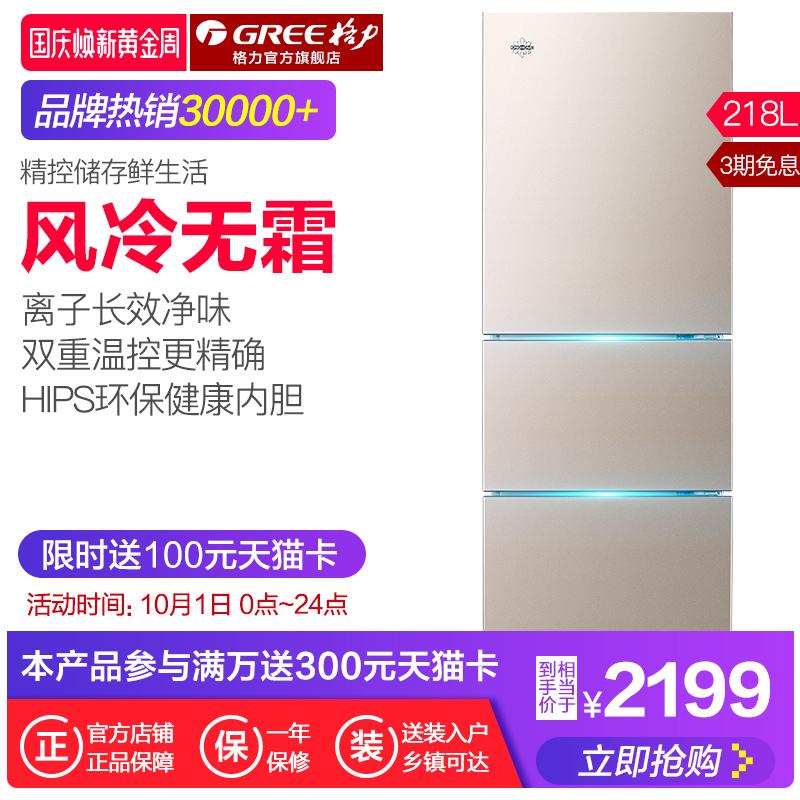 格力Kinghome-晶弘 BCD-218WETCL三门三温风冷无霜节能家用电冰箱